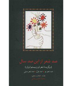 کتاب صد شعر از اين صد سال نوشته محمد افشين وفايی