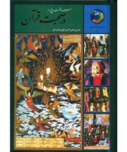 کتاب 365 روز در صحبت قرآن دکتر الهی قمشه ای نشر سخن