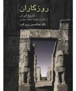کتاب روزگاران عبدالحسین زرین کوب نشر سخن