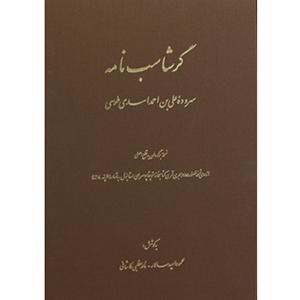 کتاب گرشاسپ نامه اسدی طوسی نشر سخن