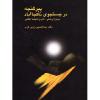 کتاب پير گنجه در جستجوی ناکجاآباد عبدالحسین زرین کوب نشر سخن