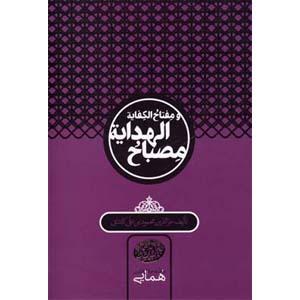 کتاب مصباح الهداية و مفتاح الکفایة همایی نشر سخن