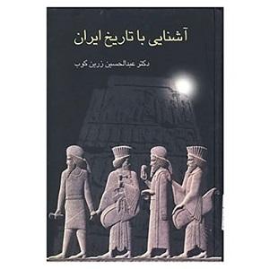 کتاب آشنایی با تاریخ ایران عبدالحسین زرین کوب نشر سخن