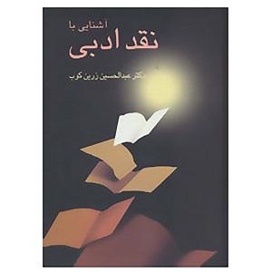 کتاب آشنایی با نقد ادبی عبدالحسین زرین کوب نشر سخن