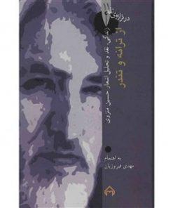 کتاب از ترانه و تندر حسین منزوی نشر سخن
