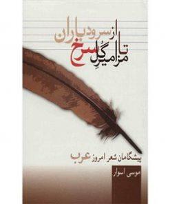 از سرود باران تا مزامیر گل سرخ شعر عرب نشر سخن