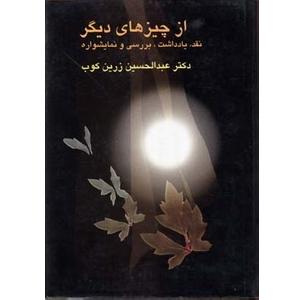 کتاب از چیزهای دیگر عبدالحسین زرین کوب نشر سخن
