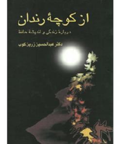 کتاب از کوچه رندان عبدالحسین زرین کوب نشر سخن