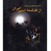 کتاب از گذشته ادبی ایران عبدالحسین زرین کوب نشر سخن