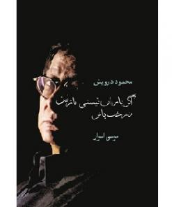 اگر باران نیستی نازنین درخت باش محمود درویش نشر سخن