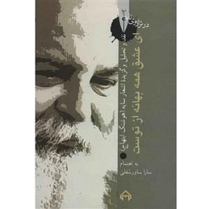 کتاب ای عشق همه بهانه از توست ابتهاج نشر سخن