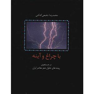 کتاب با چراغ و آینه شفیعی کدکنی نشر سخن