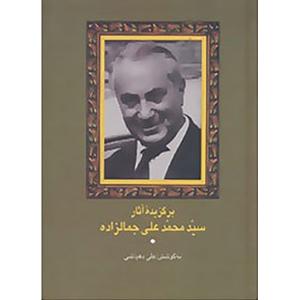 کتاب برگزیده آثار جمالزاده نشر سخن