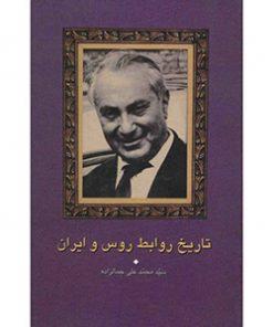 تاریخ روابط روس و ایران محمدعلی جمالزاده