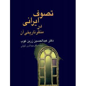 کتاب تصوف ایرانی در منظر تاریخی آن عبدالحسین زرین کوب نشر سخن