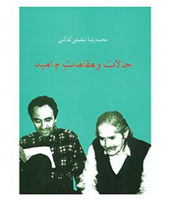 کتاب حالات و مقامات م.امید شفیعی کدکنی نشر سخن
