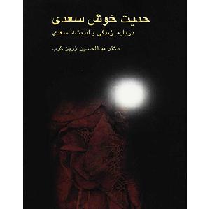 کتاب حدیث خوش سعدی عبدالحسین زرین کوب نشر سخن