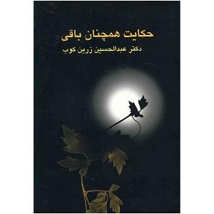 کتاب حکایت همچنان باقی عبدالحسین زرین کوب نشر سخن