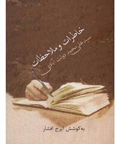 کتاب خاطرات و ملاحظات سید علی محمد دولت آبادی ایرج افشار نشر سخن