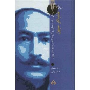 کتاب خنیاگر میهن عارف قزوینی نشر سخن