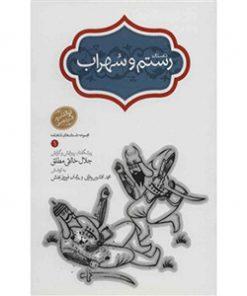 داستان رستم و سهراب فردوسی جلال خالقی مطلق نشر سخن