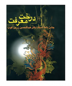 کتاب درخت معرفت عبدالحسین زرین کوب نشر سخن