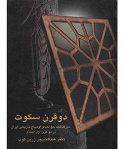 کتاب دو قرن سکوت عبدالحسین زرین کوب نشر سخن