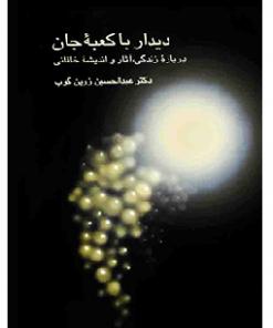 کتاب دیدار با کعبه جان عبدالحسین زرین کوب نشر سخن
