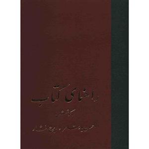 کتاب راهنمای کتاب(دوره ی کامل 21 ساله در 20 مجلد) نشر سخن