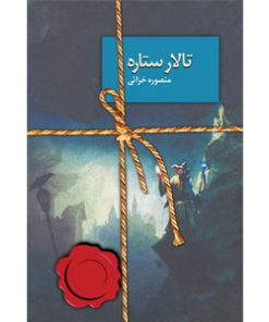 رمان-تالار-ستاره-منصوره-خزائی-نشر-سخن