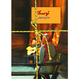 رمان توسکا هما پوراصفهانی نشر سخن