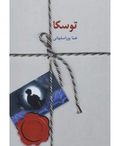 رمان-توسکا-هما-پور-اصفهانی-نشر-سخن
