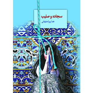 رمان سجاده و صلیب هما پوراصفهانی نشر سخن