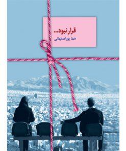 رمان قرار نبود هما پوراصفهانی نشر سخن