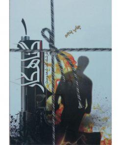 رمان گناهکار جلد یک فرشته تات شهدوست نشر سخن