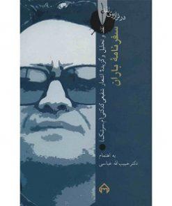 کتاب سفرنامه باران شفیعی کدکنی نشر سخن
