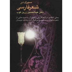 کتاب سیری در شعر فارسی عبدالحسین زرین کوب نشر سخن