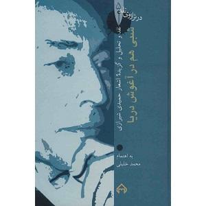 کتاب شبی هم در آغوش دریا حمیدی شیرازی نشر سخن