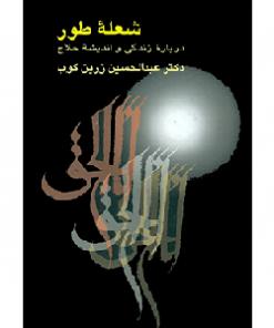 کتاب شعله طور عبدالحسین زرین کوب نشر سخن