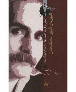 کتاب شهریار شهر سنگستان اخوان ثالث نشر سخن