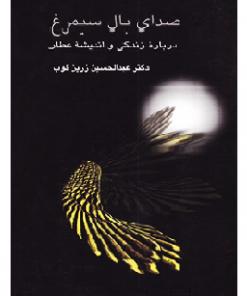 کتاب صدای بال سیمرغ عبدالحسین زرین کوب نشر سخن