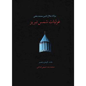 کتاب غزلیات شمس تبریز شفیعی کدکنی نشر سخن