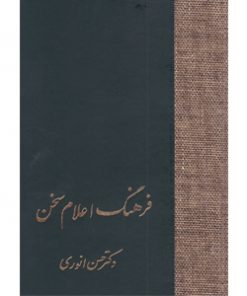 کتاب فرهنگ اعلام سخن(دوره ی سه جلدی)