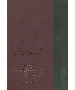 کتاب فرهنگ ایران زمین(دوره ی کامل 30 ساله در 15 مجلد) ایرج افشار نشر سخن