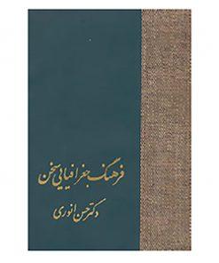 کتاب فرهنگ جغرافیایی سخن