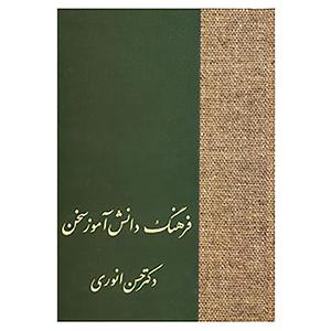 کتاب فرهنگ دانش آموز سخن