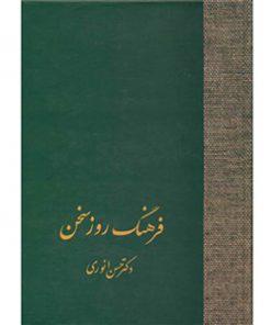 کتاب فرهنگ روز سخن حسن انوری