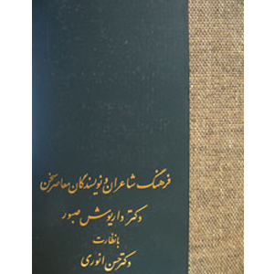 فرهنگ شاعران و نویسندگان معاصر سخن حسن انوری