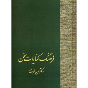 کتاب فرهنگ کنایات سخن(دوره ی دو جلدی) حسن انوری