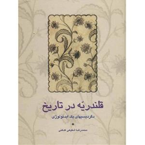 کتاب قلندریه در تاریخ شفیعی کدکنی نشر سخن